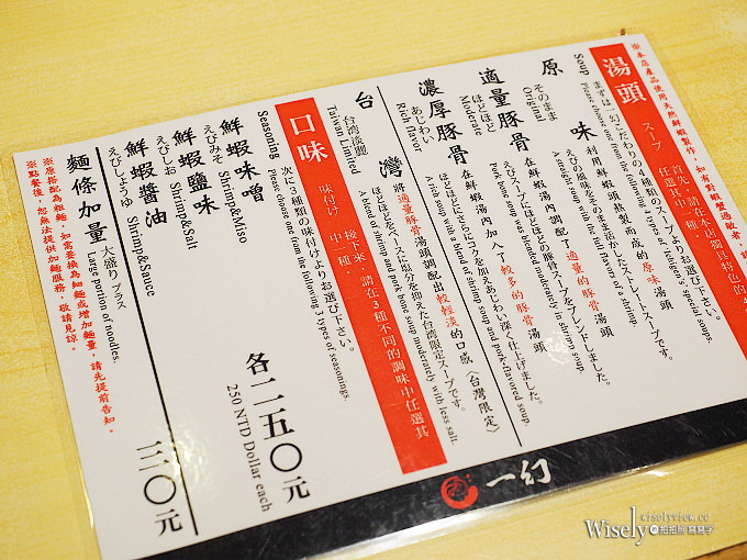 《台北信義。捷運台北101站美食》一幻拉麵信義店@來自北海道札幌的濃郁蝦味湯頭拉麵
