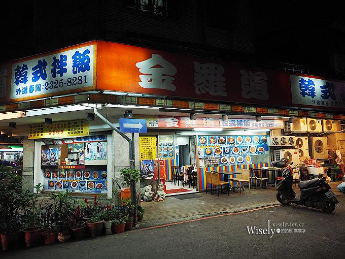 《台北大安。捷運信義安和站美食》金羅道韓式料理拌飯(通化夜市)@平價百元自助吧吃到飽