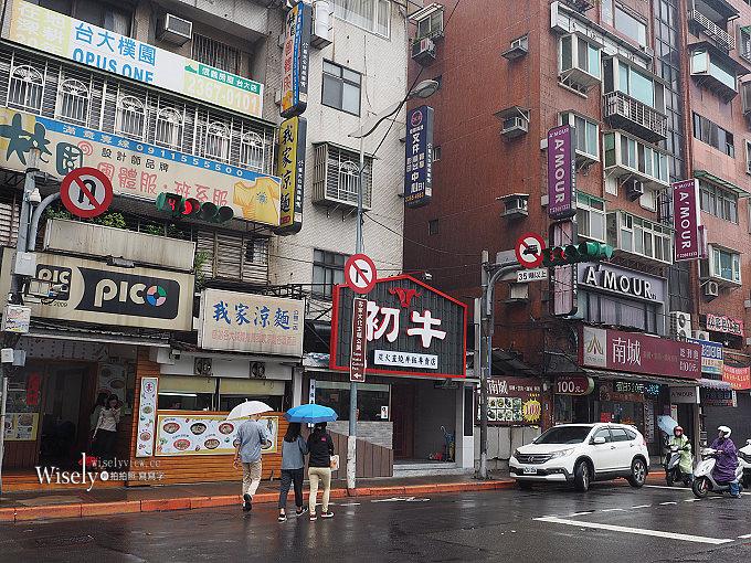 《台北中正。捷運公館站》初牛(公館店)/日式燒肉丼飯@厚切牛排丼,近水博館CP值略低