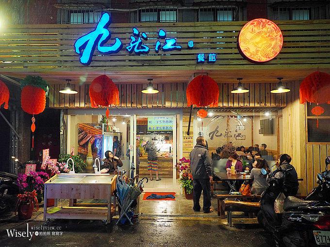 《新北板橋。捷運江子翠站美食》九龍江餐館@平價精緻美味的冷盤翻炒,特色台式風味料理