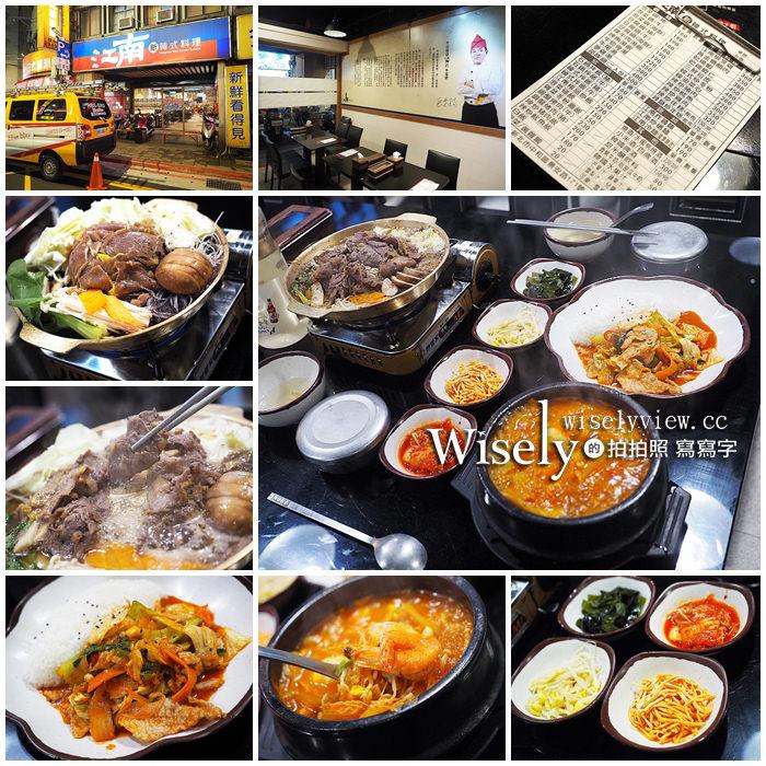 《新北中和。捷運景安站美食》江南新韓式料理@多項選擇重口味,鄰近捷運站旁
