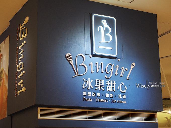 《台北信義。捷運台北101/世貿站》冰果甜心Bingirl(ATT4Fun)@平價義麵燉飯&繽紛甜點冰磚