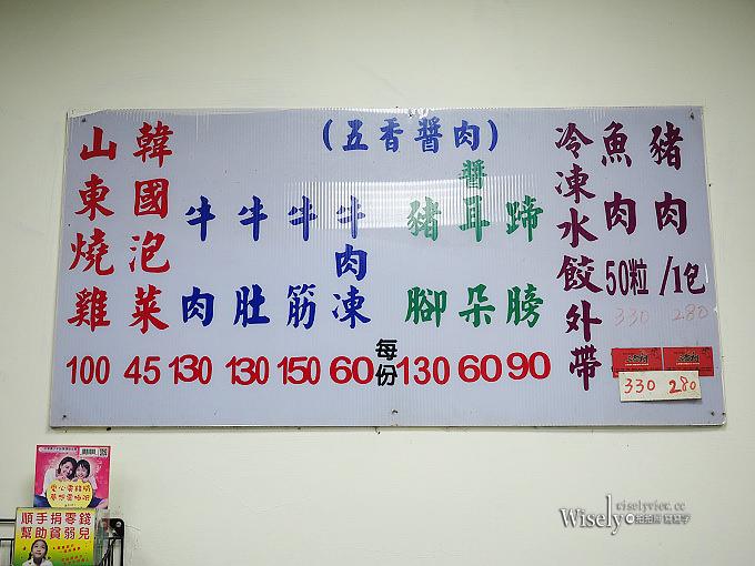 《台北文山。捷運木柵站美食》三老村@必點美味滷菜水餃,在地三代老饕美食