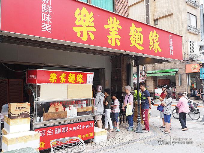 《台北大安。捷運六張犁站美食》樂業麵線@超豐富澎拜的綜合麵線~鮮蚵+滷大腸+肉丁