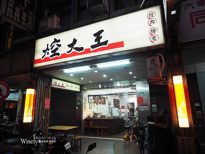 《台北中山。捷運中山國小站美食》吉林路焢大王@平價且古早風味的焢肉飯與滷排骨飯