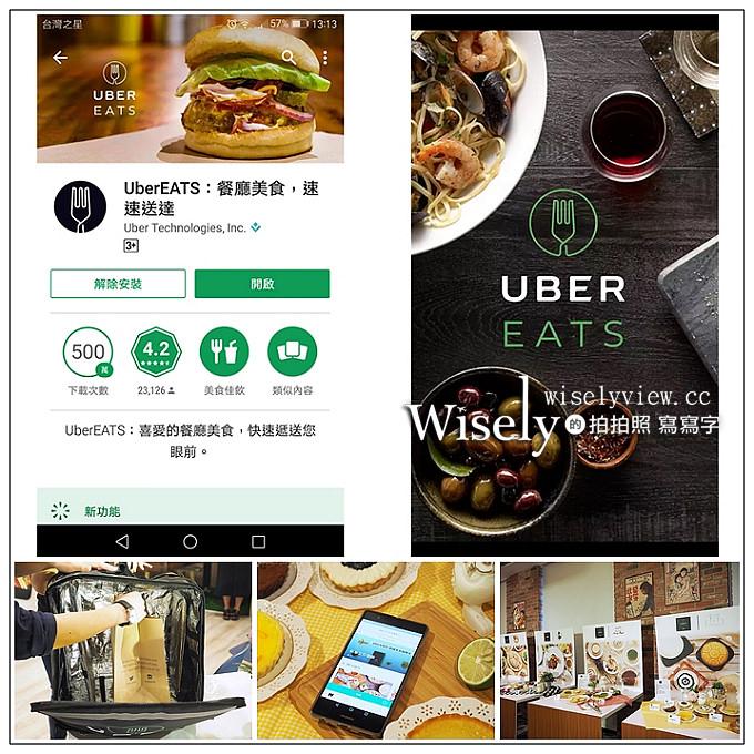 《手機軟體。UberEATS》在家滑手機輕鬆叫外送,不論晴雨刮風皆有美食品嚐~操作心得介紹