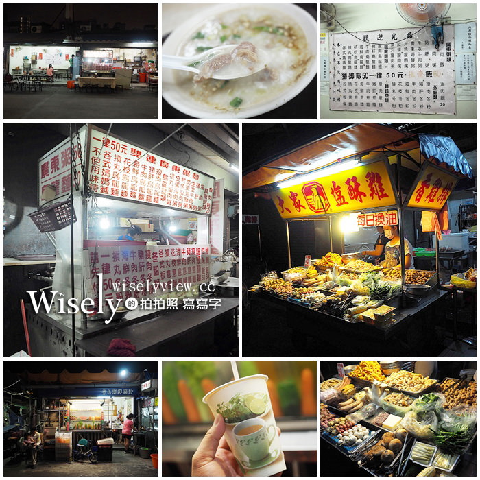《台北大同。捷運雙連站》萬全街50元小吃@雙連廣東粥麵、青山新鮮果汁、大眾鹽酥雞