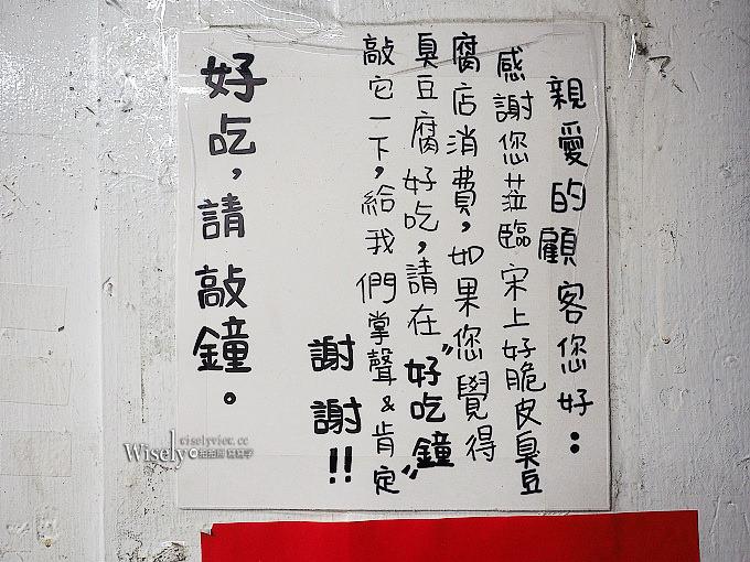 《台北大同。捷運雙連站美食》(宋)上好脆皮臭豆腐@錦西街美食小吃,營業至凌晨