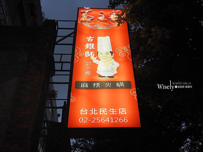 《歇業》郭主義麻辣火鍋(民生店)@溫潤香麻辣湯底,鄰近林森北路