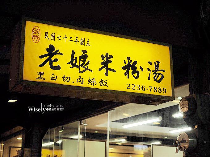《台北文山。捷運景美站》老娘米粉湯@木柵知名黑白切,鄰近世新&考試院的宵夜美食