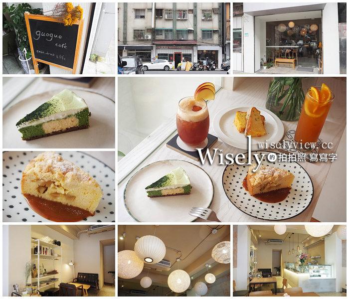 《台北大安。捷運科技大樓站美食》果果 Guoguo Cafe@瑞安街裡的手創水果熱蛋糕甜點