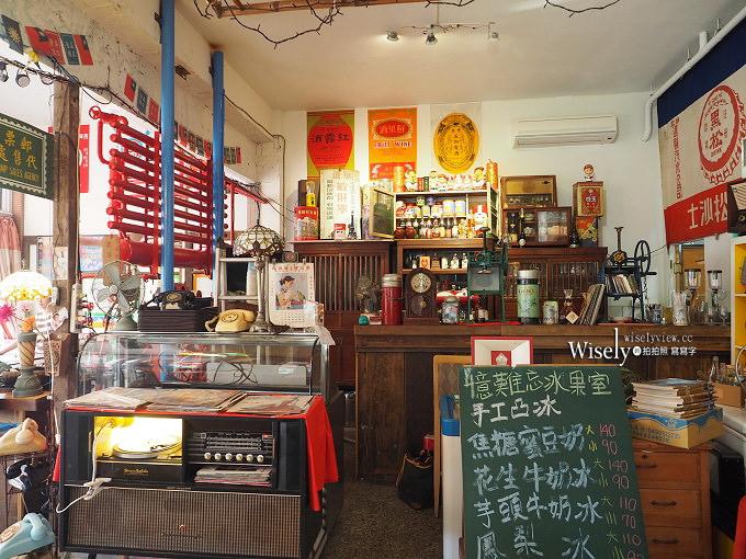 《台中美食。西區》憶難忘冰果室:五零年代懷舊收藏的古早味水果炒冰店