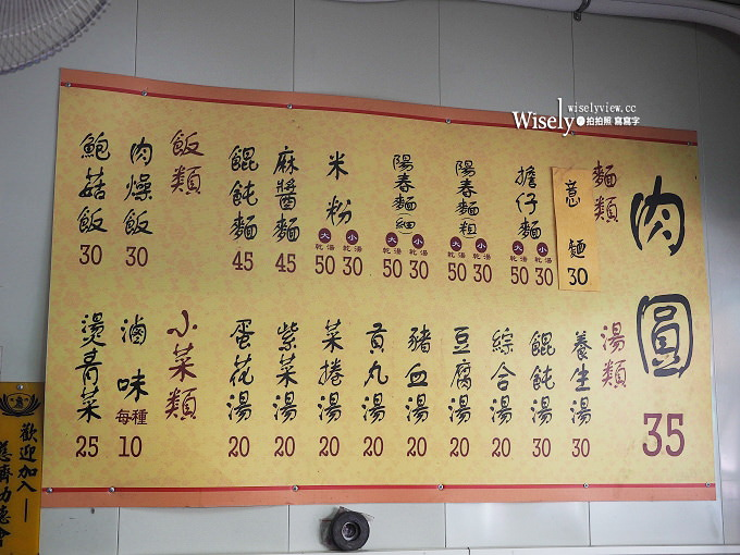 《台中。烏日美食》元波肉圓:烏日車站前傳三代的手工特色梅汁風味肉圓