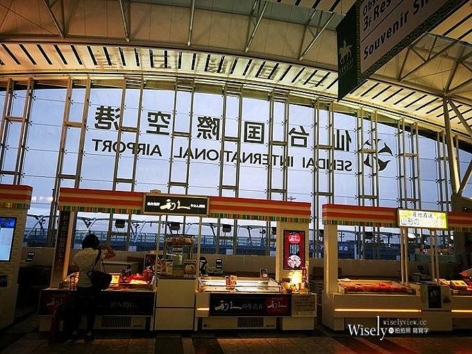 《仙台機場周邊/名取一日遊。景點美食購物》閖上朝市、AEON名取店、藏王狐狸村、白石城遺跡/武家屋敷、仙台機場美食