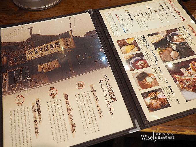 《日本埼玉。川越美食》三ツ矢堂製麺@川越新富町商店街,美味起司沾麵
