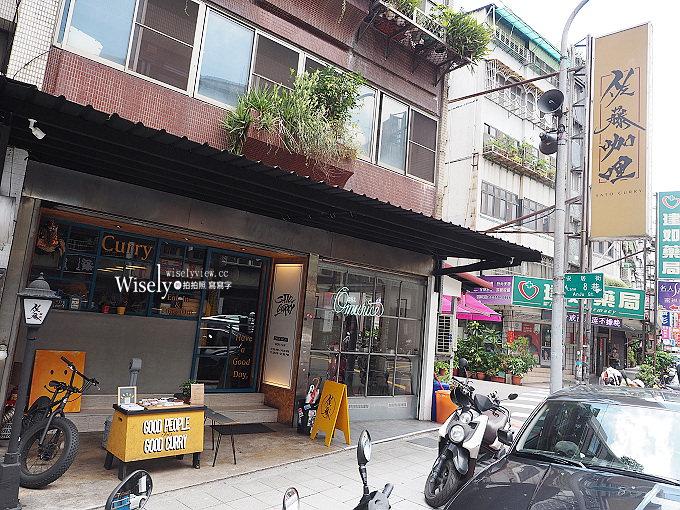 《台北大安。捷運六張犂站美食》佐藤咖哩 Sato Curry:推薦牛豬混合綜合咖哩加起司片