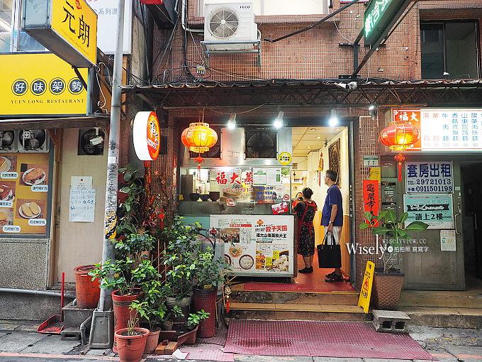 《台北中山。捷運中山站美食》福大蒸餃館:蒸餃平價份量多,香菇雜醬麵與小菜必點好吃