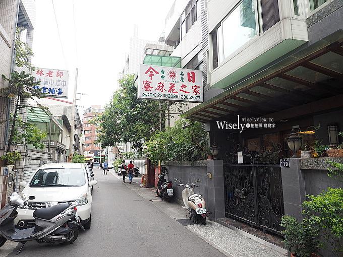 《台中西區。草悟道美食》豐原肉丸(台中店)、今日蜜麻花之家~必嚐小吃名產