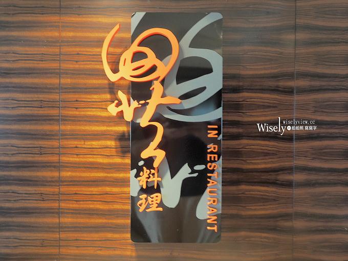 《台中西區。THE LANDIS TAICHUNG 台中亞緻大飯店》臺味•台胃 TAIWAN WAY@28樓異料理 & 夏憶現‧風情宴@46樓頂餐廳
