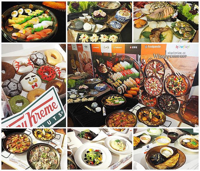 《手機軟體。foodpanda美食外送APP》線上訂餐隨時享用,全台最大美食外送平台
