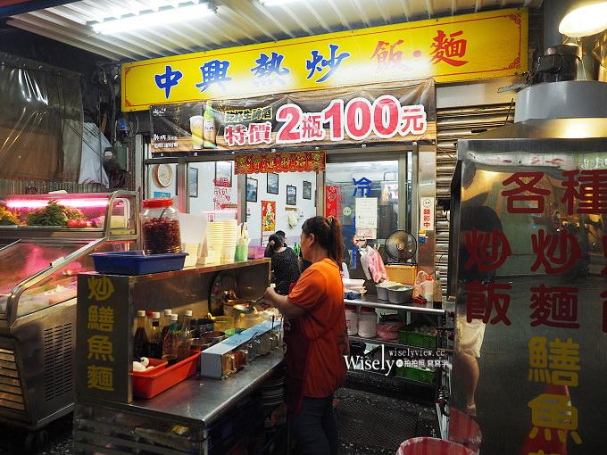 《新北新店。捷運新店站美食》中興熱炒:光明街平價百元料理 & 懷舊鱔魚炒麵