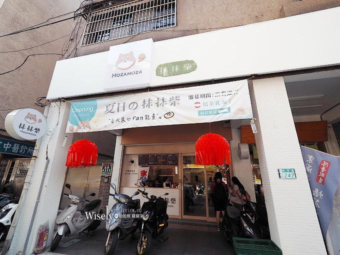 《新北永和。捷運永安市場站》抹抹柴 Mozamoza:風格清新有可愛柴犬的日式抺茶冰店