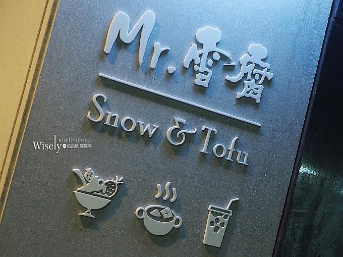 《台北中正。捷運公館站美食》Mr.雪腐 公館店:限定風味雪花冰,鄰近汀州路三軍總醫院