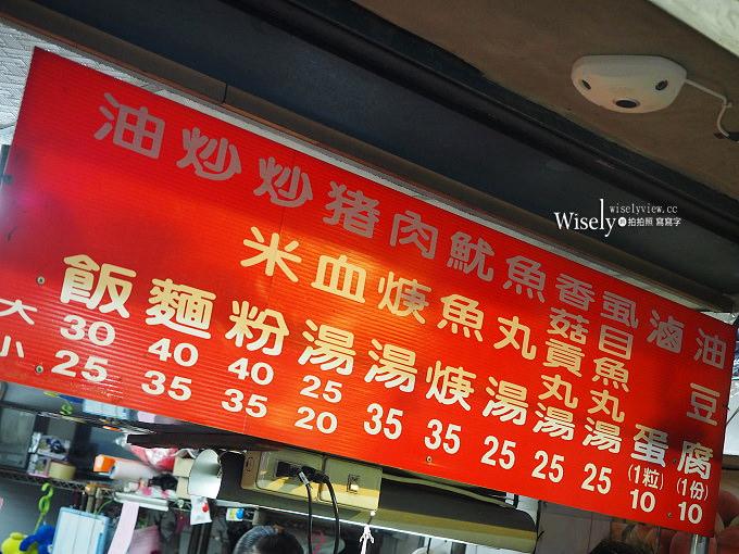 《新北新店。捷運新店站》光明街油飯:老字號油飯小吃,平價銅板美食&光明街老牌鹽酥雞
