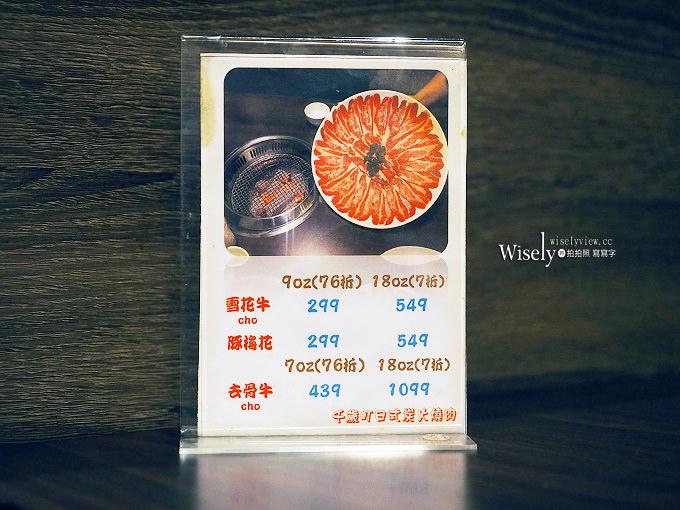 《新北永和。捷運頂溪站》千歲町日式炭火燒肉店:平價大盤肉千元吃得飽~中永和燒肉居酒屋