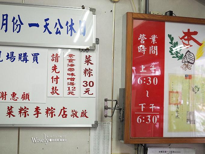 《高雄。苓雅》菜粽李粽店:古早味香Q不軟爛,享譽南部超過一甲子的好吃素粽