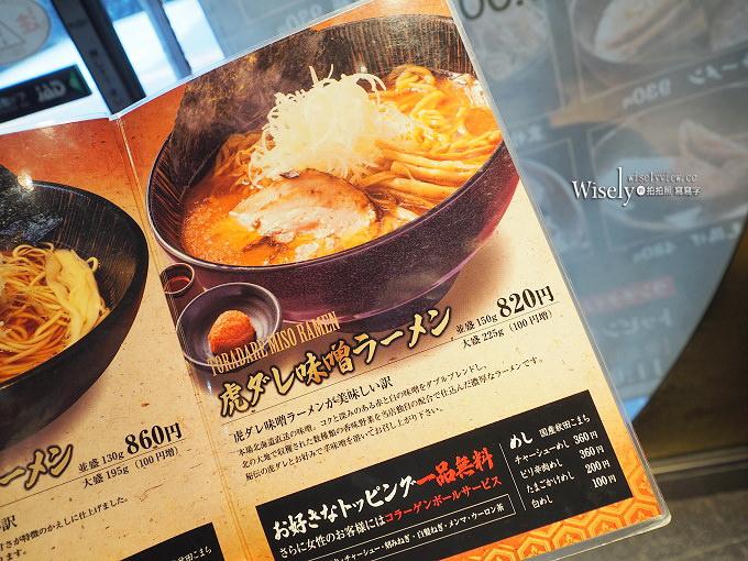 《日本。新宿美食》麵匠竹虎本店(新宿三丁目):必嚐魚介豚骨沾麵 & 柚子味噌拉麵
