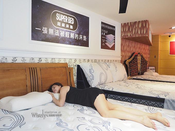 《生活寢具。床的世界》教你挑選適合身體最佳睡眠的床,超級床墊門市體驗分享