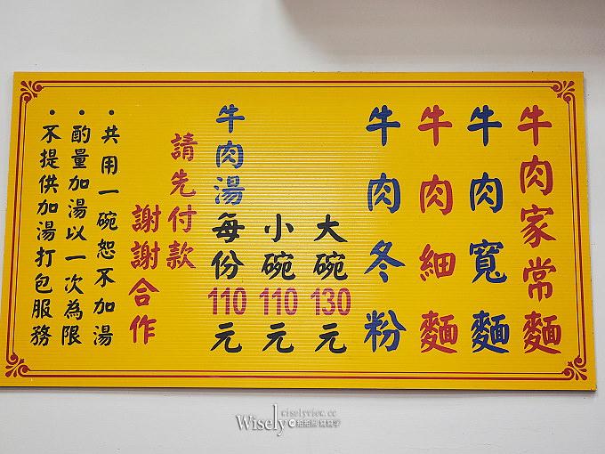 《新北永和。捷運頂溪站》老黃原汁牛肉麵:特色湯頭清爽不油膩,在地排隊名店