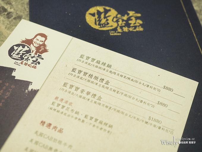 《台北大安。捷運六張犂站》藍寶寶麻辣火鍋樂利店:鄰近通化街夜市,風味香濃湯頭可喝