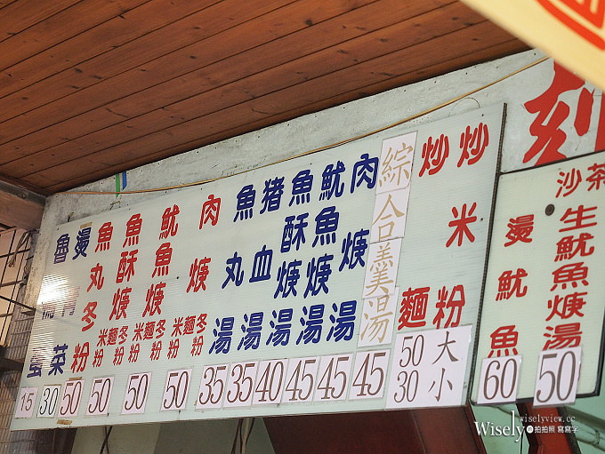 《台北大同。捷運雙連站》站前魷魚羹:鄰近馬偕醫院,就連魯肉飯也很好吃