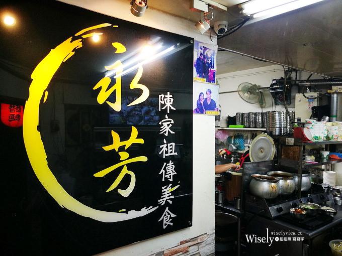 《新北中和。捷運南勢角站》永芳陳家祖傳美食:烏醋乾拌麵、骨仔肉湯、滷肉飯,黑白切小吃