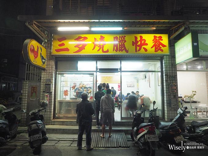 《新北永和。三多燒臘快餐》大推鴨腿與叉燒,鄰近秀朗國小巷弄裡的簡餐便當店