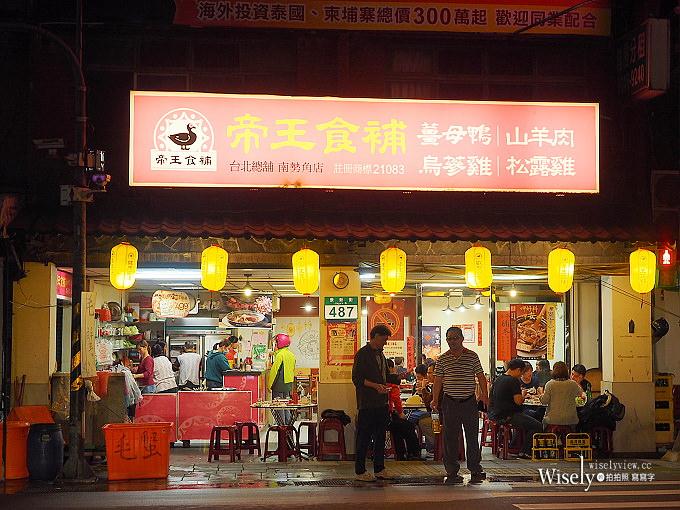 《新北中和。捷運南勢角站》帝王食補-麻辣薑母鴨:鄰近興南夜市,湯頭佳鴨肉香甜