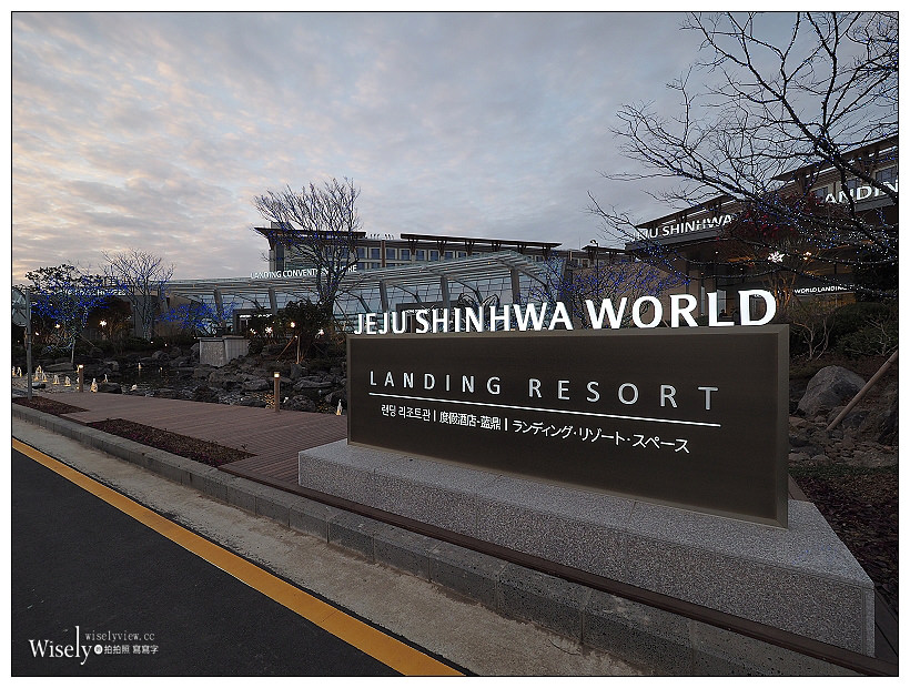 《JEJU SHINHWA WORLD 濟州神話世界 – 제주신화월드》四天三夜景點美食購物行程