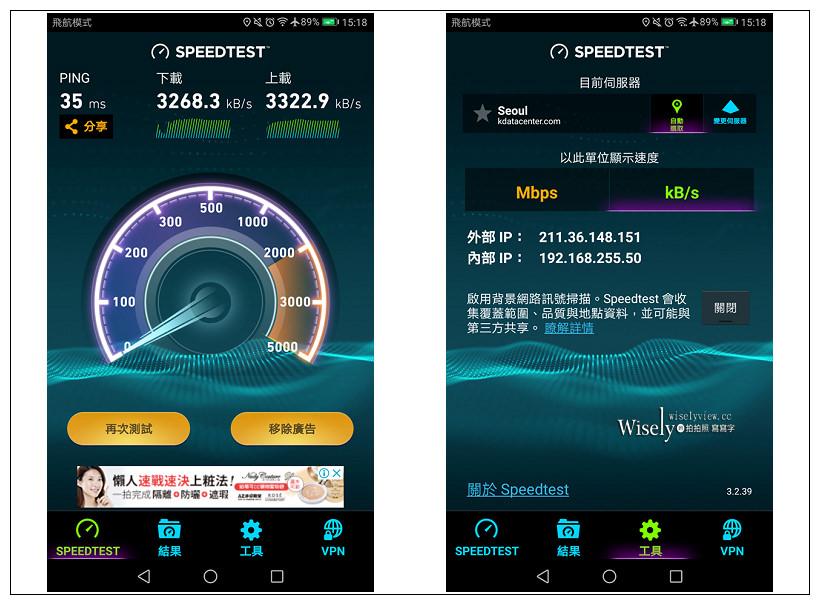 《韓國濟洲上網。Wi-HO!網路分享器》方塊機/4G LTE上網,無流量限制續航力佳