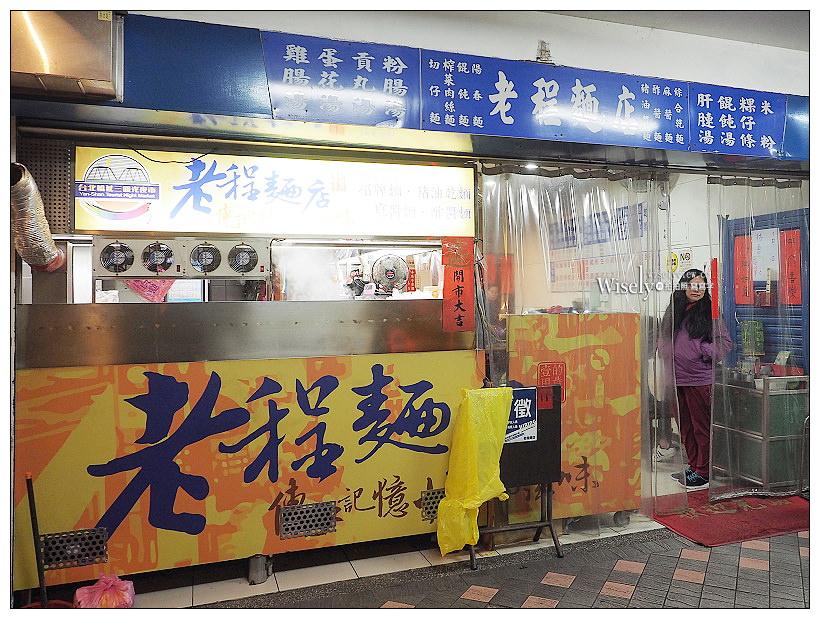 《台北大同。捷運大橋頭站》老程麵店(延三夜市):60年古早味令人一吃上癮