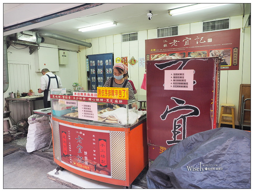 《台北中正。捷運中正紀念堂站》江蘇老宜記燒餅鋪:炭烤老麵酥香味,南門市場美食
