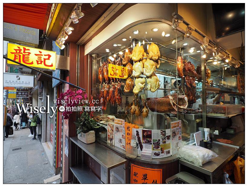 《香港中環美食》龍記飯店(燒臘):出名叉燒與燒肉外,大推貴妃雞和燒鵝,私房懷舊金錢雞配鴨腳扎
