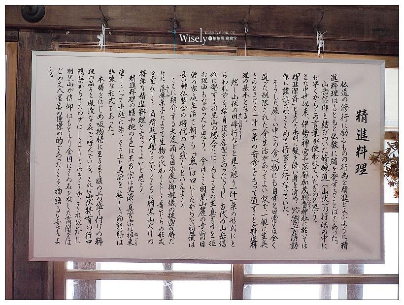 《山形鶴岡景點》羽黑山五重塔、山伏介紹體驗、出羽三山神社、修行精進料理
