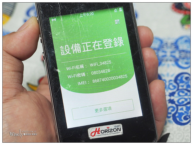 《多國旅遊工具》赫徠森/Horizonwifi:(百國無限機)世界周遊機、MagicSay雙向翻譯機