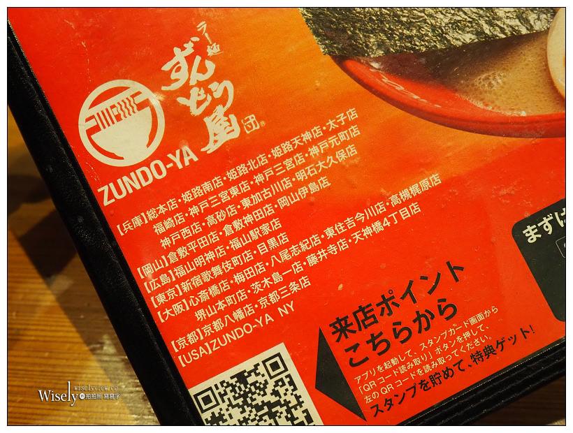 《東京新宿拉麵》歌舞伎町/ラー麺ずんどう屋(Shinjuku Zundo-Ya):兵庫縣的濃郁滋味