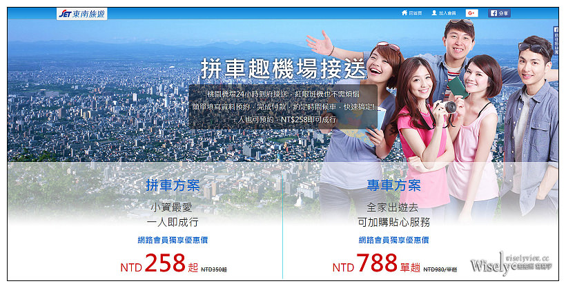 《停止營業》東南旅行社-拼車趣:NT258起,投保乘客險24小時專車