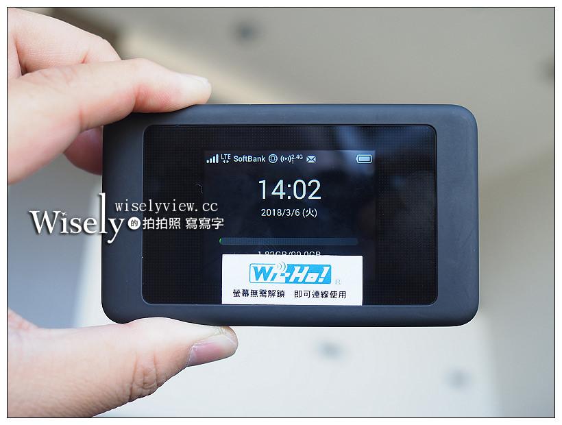 日本手機上網︱Wi-Ho藍鑽石Plus JP-SU+:WiFi機上網吃到飽,實測收訊心得