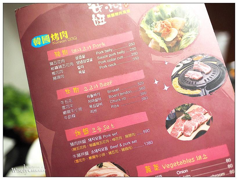 新北新店。捷運大坪林站︱安妞韓國烤肉食堂:料好實在豬肉拼盤與豬骨雪濃湯