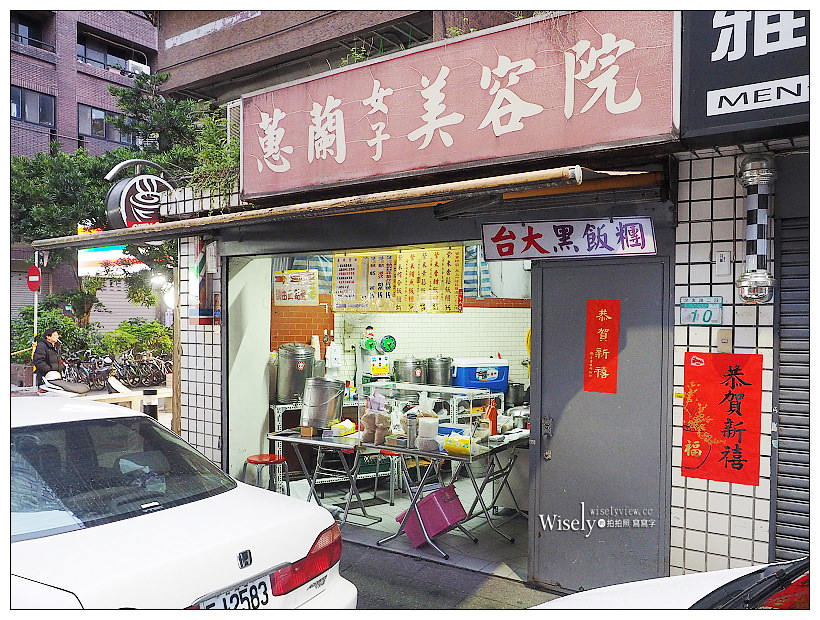 台北大安。捷運科技大樓站︱舒記台大黑飯糰:份量多加辣更棒,台大後門早餐